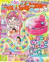 たのしい幼稚園 2019年 06月号 [雑誌]