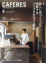 CAFERES 2019年 06月号 雑誌