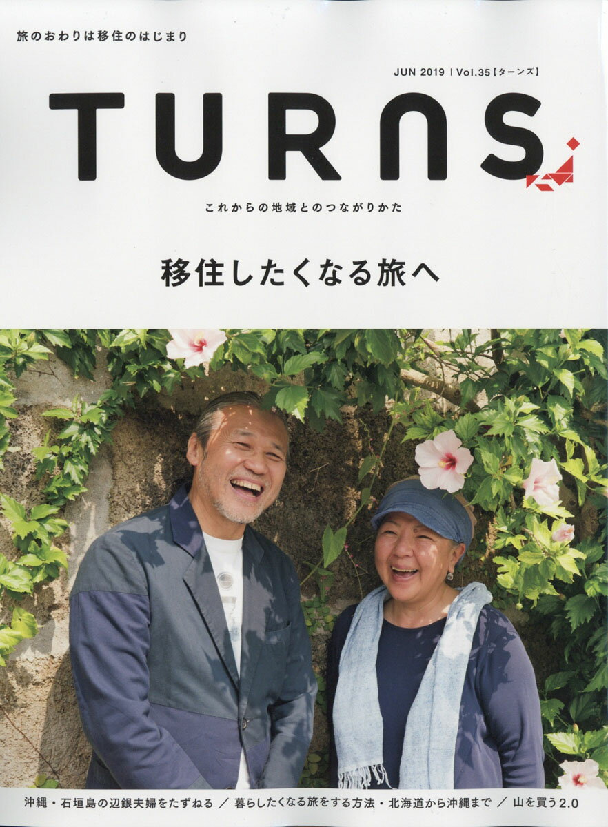 TURNS(ターンズ)2019年06月号[雑誌]