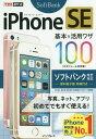 iPhone SE基本&活用ワザ100(ソフトバンク完全対応) (できるポケット) [ 法林岳之 ]