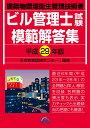 ビル管理士試験模範解答集 平成29年版 [ 日本教育訓練センター ]