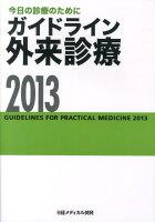 ガイドライン外来診療(2013)