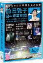前田敦子 涙の卒業宣言!inさいたまスーパーアリーナ〜業務連絡。頼むぞ、片山部長!〜 第3日目DVD [ AKB48 ]