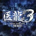 医龍 Team Medical Dragon 3 -ザ・ベストー オリジナル・サウンドトラック [ (オリジナル・サウンドトラック) ]