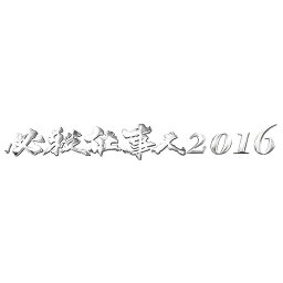 必殺仕事人2016 [ <strong>東山紀之</strong> ]
