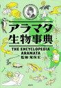 アラマタ生物事典[荒俣宏]