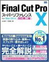 Final Cut Pro 10スーパーリファレンス改訂第2版 [ 山口良介 ]