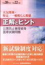 公害防止管理者等国家試験問題正解とヒント大気関係・特定/一般粉じん関係(平成20年度〜22年)