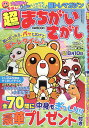 超まちがいさがし Vol.5 2019年 06月号 [雑誌]