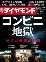 週刊ダイヤモンド 2019年 6/1号  (コンビニ地獄)