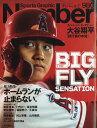 Sports Graphic Number (スポーツ・グラフィック ナンバー) 2019年 6/27号 [雑誌]