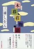 木暮荘物語(祥伝社文庫)