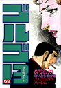 ゴルゴ13(69) スパニッシュ・ハーレム (SPコミックス) [ さいとう・たかを ]