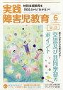 実践障害児教育 2019年 06月号 [雑誌]...