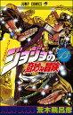 ジョジョの奇妙な冒険(13) (ジャンプコミックス) [ 荒...