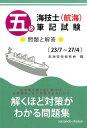 五級海技士(航海)筆記試験(23/7〜27/4) [ 航海技術研究会 ]