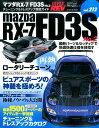 ハイパーレブ Vol.212 マツダ RX-7/FD3S