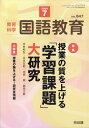教育科学 国語教育 2020年 07月号 [雑誌]...
