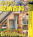 手作り収納百科 決定版 (暮らしの実用シリーズ)