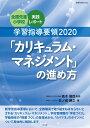 学習指導要領2020「カリキュラム・マネジメント」の進め方 ...