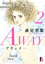 AWAY-アウェイー 2 [ 萩尾望都 ]