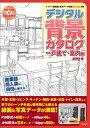 デジタル背景カタログ(一戸建て・室内編) [ ARMZ ]