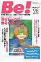 Be![季刊ビィ](98号(March 2010)) 依存症・家族・AC…回復とセルフケアの最新情報
