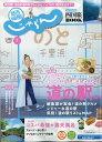 関西・中国・四国じゃらん 2020年 07月号 [雑誌]