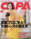 CAPA (キャパ) 2020年 07月号 [雑誌]