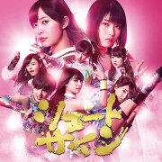 <span>ポイント5倍</span>シュートサイン (初回限定盤 CD+DVD Type-E)