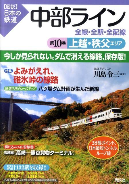 中部ライン(第10巻) 全線・全駅・全配線 上越...の商品画像