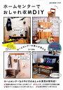 ホームセンターでおしゃれ収納DIY (e...