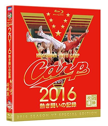 2016カープ熱き闘いの記録 V7記念特別版 【Blu-ray2枚組】 [ (スポーツ) …...:book:18215870