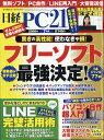 日経 PC 21 (ピーシーニジュウイチ) 2020年 07月号 雑誌