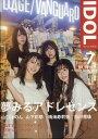 アイドルヴィレッジ 2020年 07月号 [雑誌]