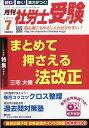 月刊 社労士受験 2020年 07月号 [雑誌]