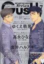 GUSH (ガッシュ) 2020年 07月号 [雑誌]