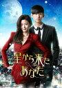 星から来たあなた Blu-ray SET2【Blu-ray】 [ キム・スヒョン ]