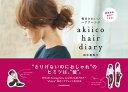 akiico hair diary 毎日かわいいヘアアレンジ 毎日かわいいヘアアレンジ [ 田中亜希子 ]