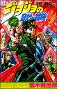ジョジョの奇妙な冒険(14) (ジャンプコミックス) [ 荒...