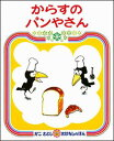 からすのパンやさん (かこさとしおはなしのほん) [ 加古里子 ] - 楽天ブックス