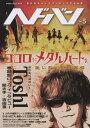 ヘドバン(vol.5) 世の中をヘッドバンギングさせる本 ココロにメタルハートを (Shinko Music mook)