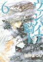 ヴァンパイア騎士(第6巻) (白泉社文庫) [ 樋野まつり ]