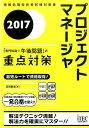 プロジェクトマネージャ(2017) [ 庄司敏浩 ]
