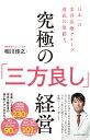 究極の「三方良し」経営 日本一の美容医療グループ達成の原動力 [ 相川佳之 ]