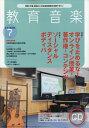 教育音楽 中学・高校版 2020年 07月号 [雑誌]...