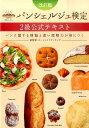 パンシェルジュ検定2級公式テキスト改訂版 パンに関する情報と深い理解力が身につく [