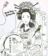 ショッピングKUNG-FU 映像作品集8巻 Tour 2012 ランドマーク【Blu-ray】 [ ASIAN KUNG-FU GENERATION ]