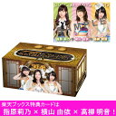 SKE48 official TREASURE CARD SeriesII 15PBOX【1BOX 15パック入り】 + シリアルナンバー付きプレゼント抽選券付...