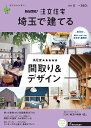 SUUMO注文住宅 埼玉で建てる 2020年夏号